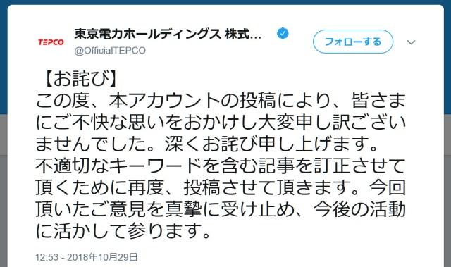 東京電力がTwitterで配慮に欠けるハッシュタグを使用して謝罪する事態に「ご不快な思いをおかけし大変申し訳ございませんでした」