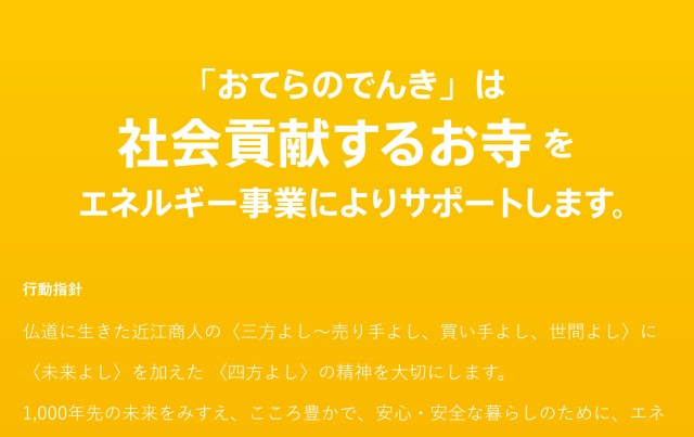 京都のお寺が電力の小売り事業に参入! その会社名がカッコ良すぎる件