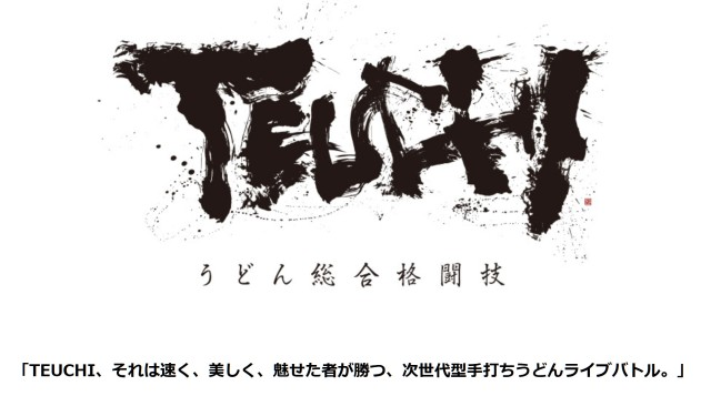 【マジかよ】「うどん」が総合格闘技化!? 世界初となる大会が12月6日に開催されるぞ~!!