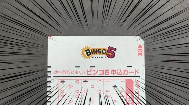 はじめて「ビンゴ5」っていう数字選択式宝くじをやったら、いきなり当たった\(^O^)/
