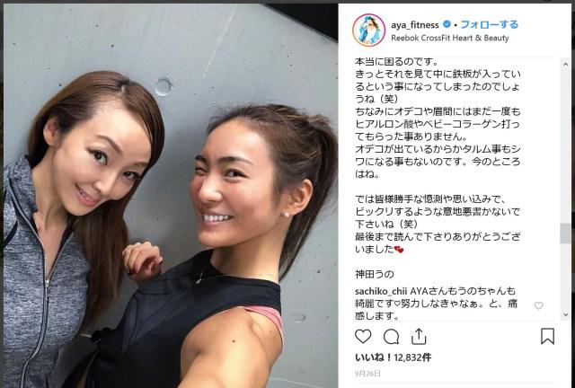 神田うのさんが整形を疑うコメントに「超長文」の反論! 人気トレーナーAYAさんのInstagramコメント欄に投下ッ!!