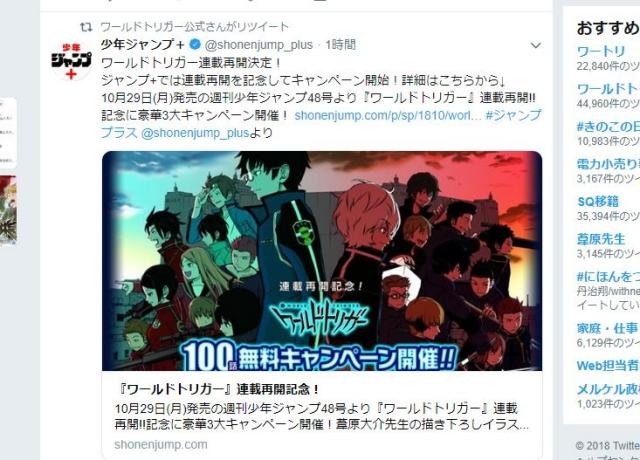 【待ってた】休載中のジャンプ漫画『ワールドトリガー』が2年ぶりに復活! 100話無料キャンペーンも始まってるぞォォォオオ!!