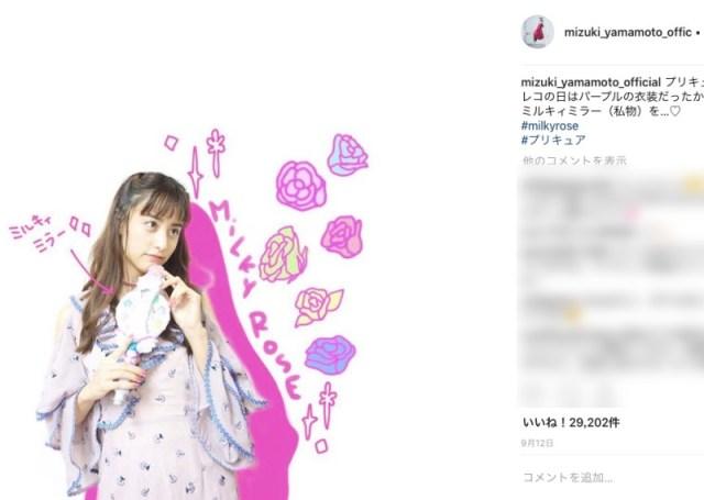 【かわいすぎ】山本美月さんのプリキュア愛が炸裂している画像 / それが「私物」だったとは…!