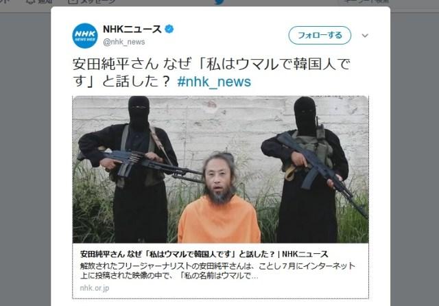 安田純平さんが「私の名前はウマル、韓国人です」と話した理由が判明する / ネットの声「なるほど」「わからない」など