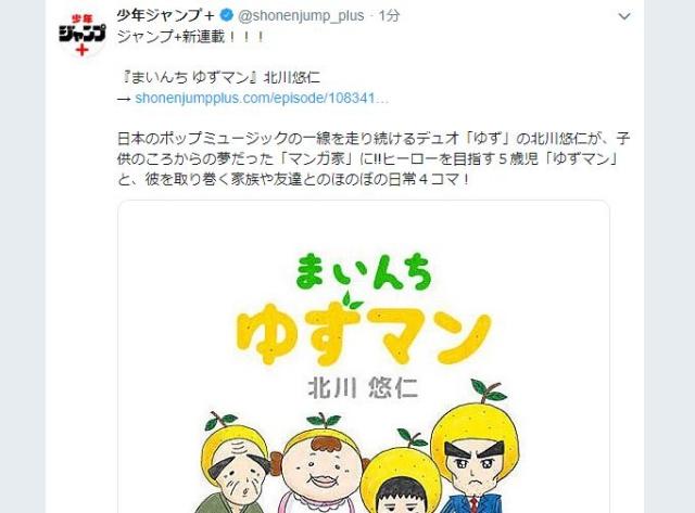【衝撃】「ゆず」の北川悠仁さんが少年ジャンプでまさかの連載開始! タイトルは『まいんち ゆずマン』