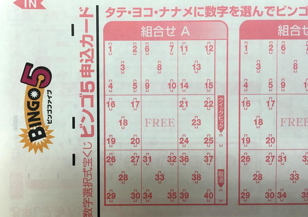 5 一覧 ビンゴ 当選 番号 ビンゴ5宝くじ当選番号速報 第221回|2021年7月14日(水)