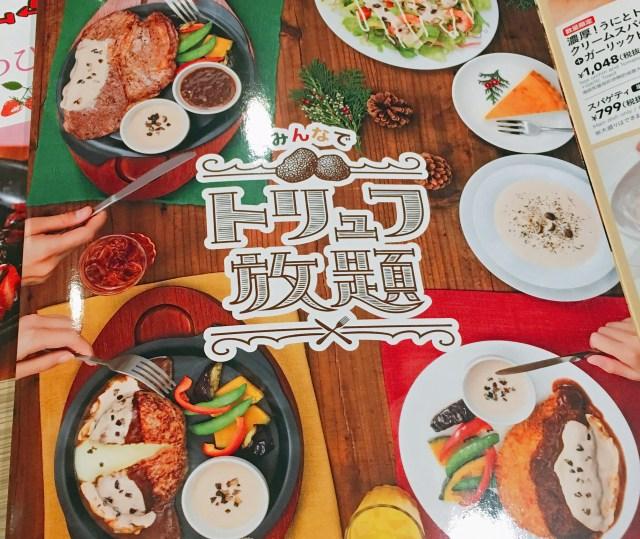 【高コスパ】ガストで黒トリュフソース(200円)の販売を開始! さっそく白ご飯にかけてみた