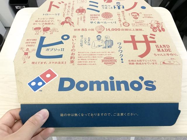 ドミノ・ピザが半額!  Lサイズならどれでも50%オフ!! 明日11/20から期間限定