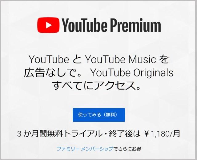 広告なし! バックグラウンド再生可能! 「YouTube Premium」を使ってみた / 月額料金を払ってまで使う価値はあるのか?