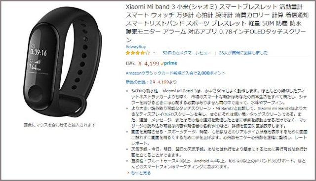 スマートウォッチ初心者が4000円で購入できる中国製の「Mi Band 3」を使ってみた