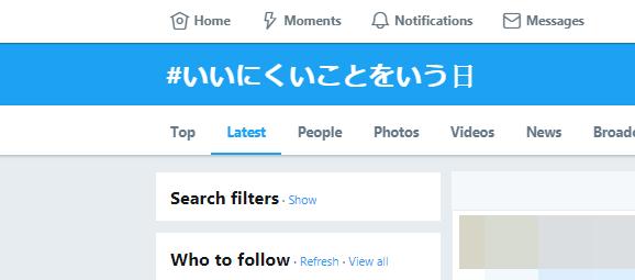 【Twitter】各種公式アカウントが、ハッシュタグ「 #いいにくいことを言う日」とともに数々の衝撃の事実を公開中