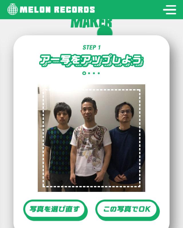 【バンドマン必見】自分のバンドのデビューページを生成できる「POP BAND MAKER」が結構イケる!