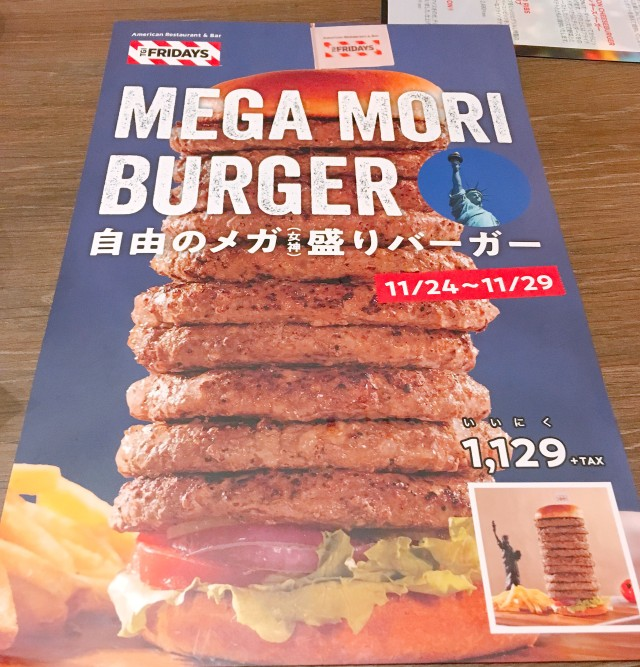 【超コスパ】ハンバーガーのパティ盛り放題!「TGIフライデーズ」のメガ盛りバーガーに挑戦してみた!