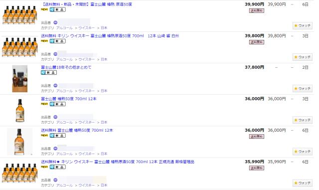 【注意喚起】終売になる『富士山麓樽熟原酒50°』が早くも高額で転売開始 / 3月上旬までは普通に出荷され続けるから早まるなーッ!