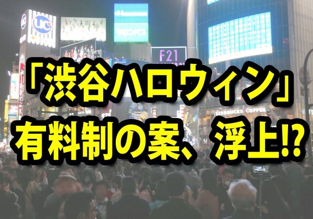 問題山積の「渋谷ハロウィン」、有料制にする案が浮上か / ネット上では賛否の声続々