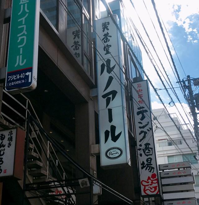 【ルノアール探訪】駅からのアクセスはやや悪いが穴場 / 作業がやたらと捗るお店「渋谷南口店」