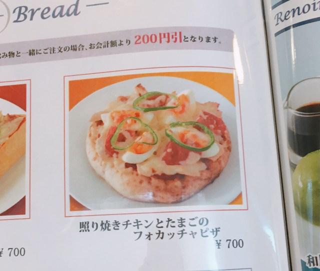 【ルノアール探訪】ルノアールのピザが激ウマ! 東京・品川高輪店