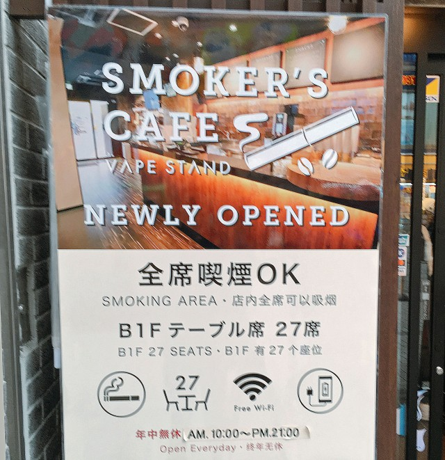 このご時世に全席喫煙可! 東京・秋葉原の「Vape Stand Smoker's Cafe」が控えめに言って天国だった!