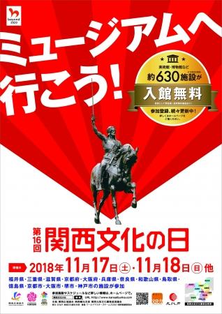 約650の文化施設が無料になる! お得な『関西文化の日』が今年もやって来るで〜!!