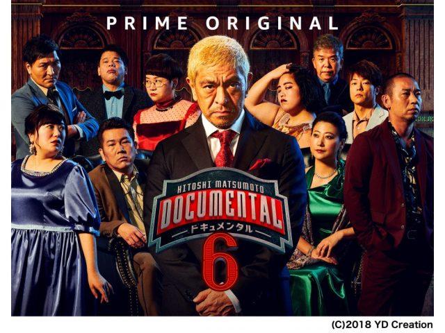 【衝撃】松本人志の『ドキュメンタル シーズン6』がレベルアップし過ぎててヤバい!面白すぎて観るのに覚悟が要るレベル!!