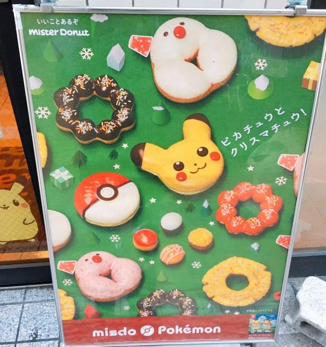 ミスドで販売開始「ピカチュウ ドーナツ」が人気すぎてヤバい! 朝から販売終了の店舗も