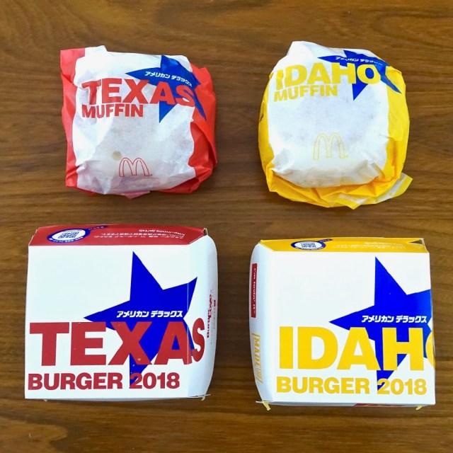 1番ウマいのはどれだ? マクドナルドの新商品4種「テキサスバーガー」「アイダホバーガー」「テキサスマフィン」「アイダホマフィン」を食べ比べてみた