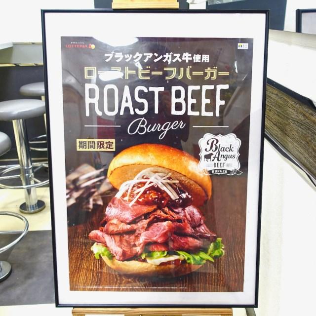 【新商品】ロッテリアの期間限定『ローストビーフバーガー』を2倍楽しむ方法
