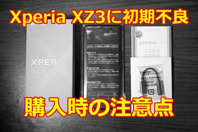 【悲報】Xperia XZ3 入手翌日に初期不良でメーカー送り / 不良品を回避するため購入時にチェックすべきこと