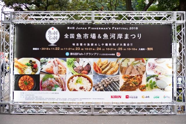 3連休は日比谷公園のフィッシャーマンズフェスで食い倒れろ! ウニ、いくら、牡蠣にアンコウ、深海魚もあるぞ!!