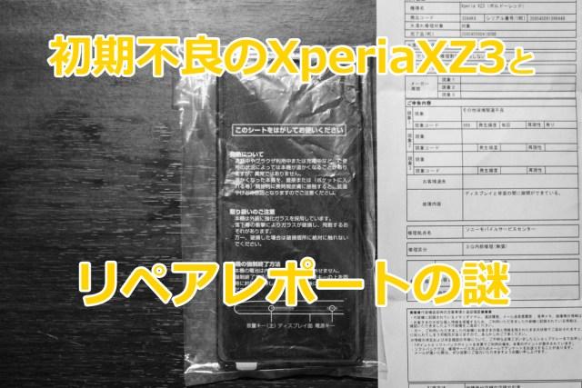 Xperia XZ3 初期不良の修理が完了 / 予想外すぎるリペアレポートに深まる謎
