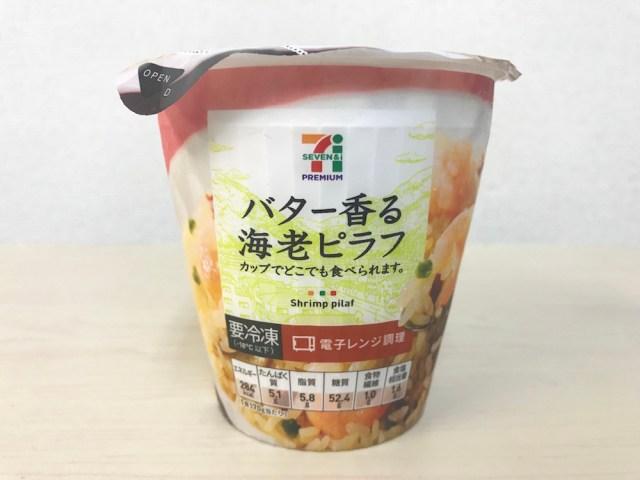 セブンの「バター香る海老ピラフ」が冷凍食品でトップクラスのウマさ! レンチンだけで出来上がるのに冷凍感ゼロで爆買い不可避