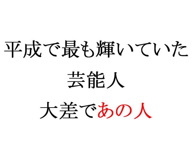 【大差】1000人に聞いた平成で最も輝いていた芸能人「SMAP」「明石家さんま」「ダウンタウン」を抑えて1位になったのは納得のあの人!