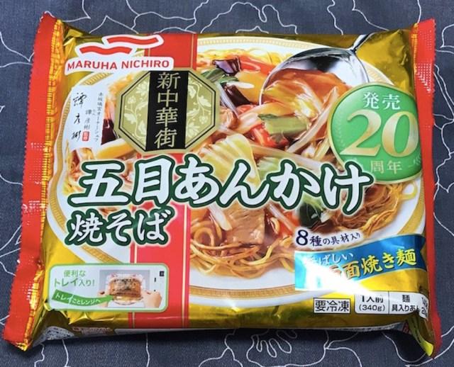 日本人の舌に合う料理とはこのこと! 高級中華料理店の監修した「五目あんかけ焼きそば」が冷凍食品と思えないくらいウマくて昇天した