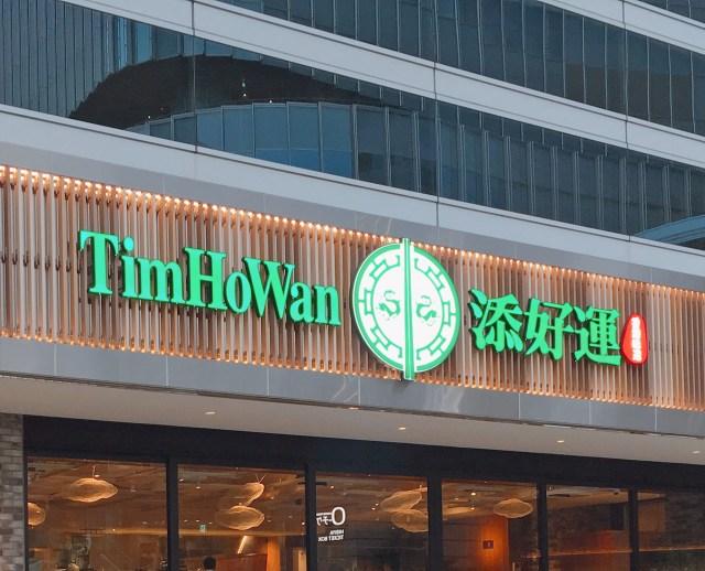 誕生日なので贅沢しようと、香港で「ミシュラン1つ星」に輝いた中華料理店に行ったらこうなった!