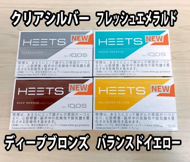 【朗報】iQOSヒートスティックの廉価版「HEETS(ヒーツ)」、2月15日より全国発売開始!!