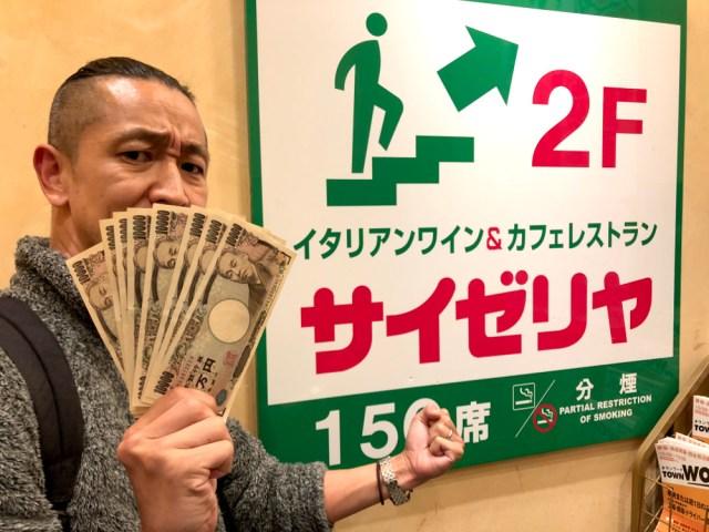 【大食い検証】サイゼリヤで10万円使えるか? 男4人で挑戦した結果…