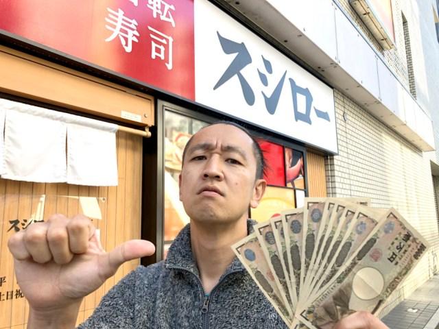 【大食い検証】スシローで10万円分食べられるのか? 男4人で挑戦した結果… / 第2回「10万円食べるもんズ」