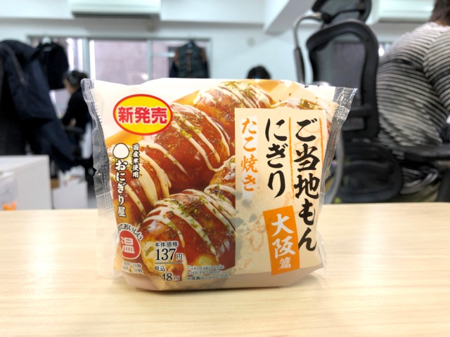 【検証】ローソンの「たこ焼きおにぎり」を大阪人に食べてもらった結果…