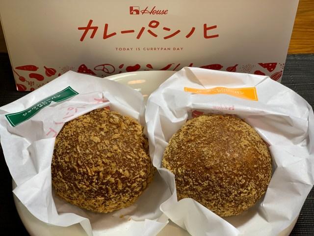 「ハウス食品」によるカレーパン専門店『カレーパンノヒ』のパンがウマすぎ注意! さすがカレーについて知り尽くした会社の商品やで!!