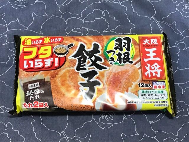 これは奇跡だ! フタなしで「羽根つき餃子」を作れる大阪王将の冷凍餃子が三大発明に加えたいレベルでスゴい