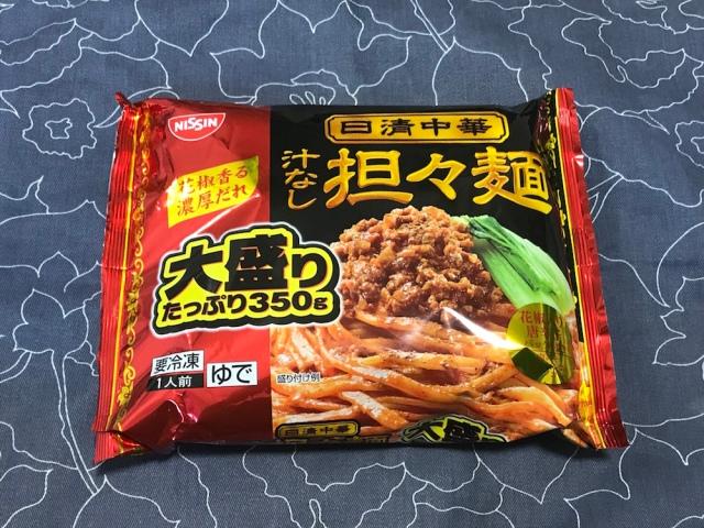 止まらない止められない! 日清の「汁なし担々麺」が冷凍食品と思えないウマさでリピあり