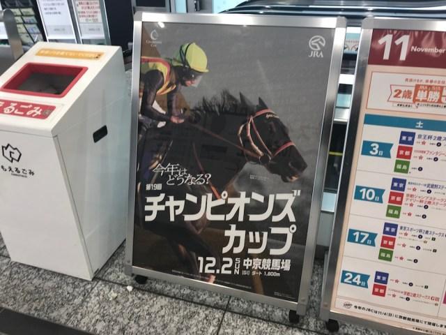 結果あり【競馬】ゴールドドリームが出走回避しても外国人騎手と一蓮托生 / チャンピオンズカップで狙うはミルコじゃなく…