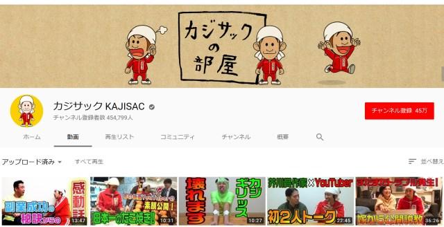 引退をかけて「YouTuber」に電撃転身したキンコン梶原さんのチャンネル登録者数がスゴイことになってる!