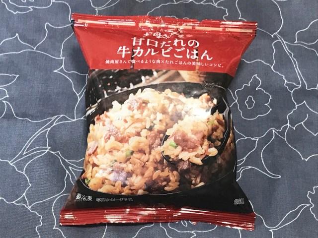 【冷凍食品検証】ファミマの「甘口たれの牛カルビごはん」を食べたら爆買いが起きるくらいウマかった