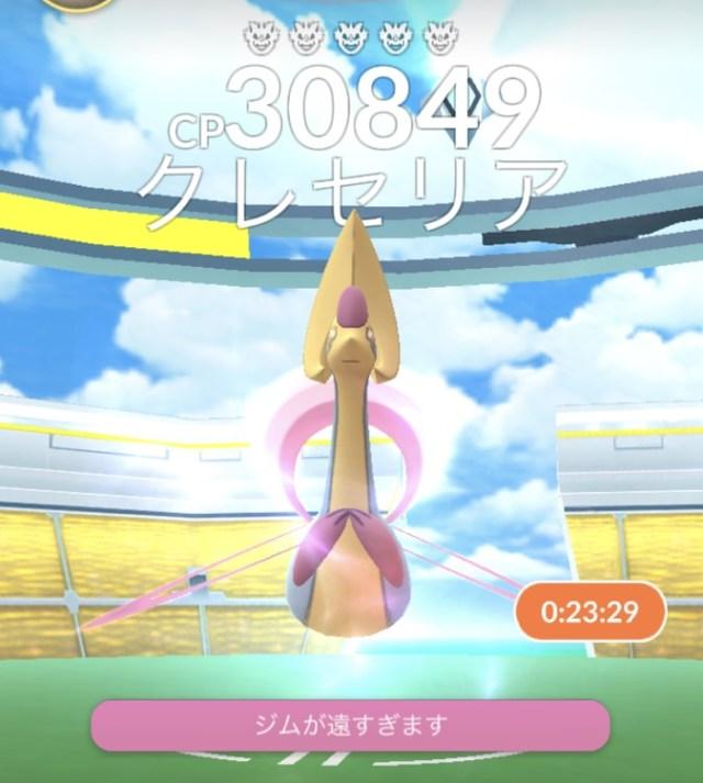 【ポケモンGO】伝説レイドに「クレセリア」が再登場! 対策ポケモンはコレだ!!