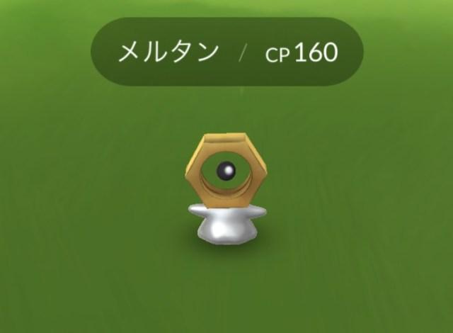 【ポケモンGO】ついにピカブイから「メルタン」をゲットォォオオオ! そして判明した鬼システム…