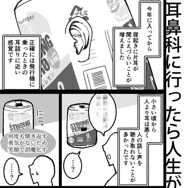 【漫画】「耳鼻科に行ったら人生が変わった話」が超話題 → でもちょっとおっかねぇぇえええ!