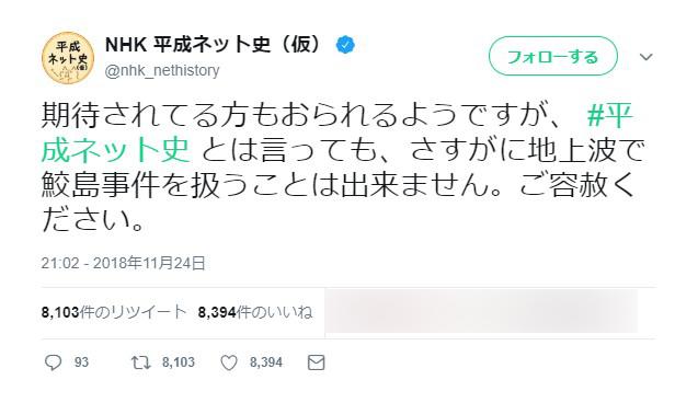 【やらかした】NHKがあの『鮫島事件』に触れてしまいネット民動揺「それだけはやばい」「おま…消されるぞ」