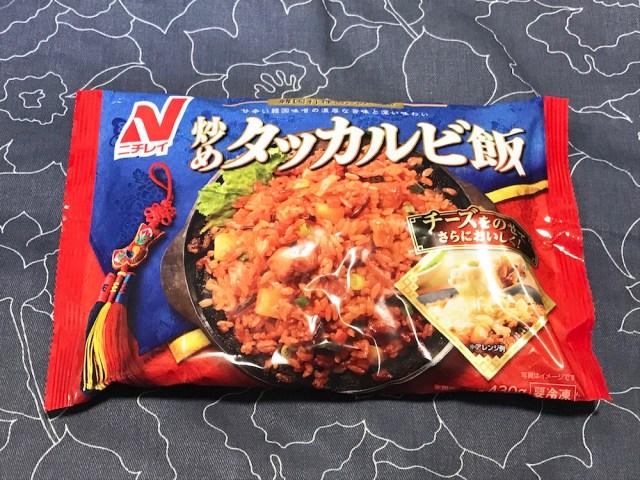 冬といえば韓国料理! ニチレイの「炒めタッカルビ飯」がウマそうなので食べてみた結果…