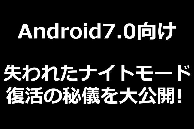 【Android7.0ユーザー必見】失われた「ナイトモード」を復活させる秘密の方法を大公開!